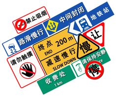 Chinese road signs