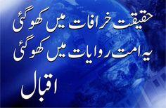 Allama Iqbal Great Poetry in Urdu With Pics - Sad Poetry Urdu Sufi Quotes, Poetry Quotes In Urdu, Love Poetry Urdu, Urdu Quotes, Iqbal Quotes, Qoutes, Love Poetry Images, Best Urdu Poetry Images, Allama Iqbal Shayari