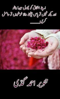 اپنے اخلاق کو پھول جیسا بنالو اور کچھ نہیں تو پاس بیٹھنے والا خوشبوں تو حاصل کریں_____