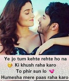 Love husband quotes - Yeh jo tum kehte rehte ho na Best Shayari True Love Qoutes, Love Smile Quotes, Love Quotes Poetry, Couples Quotes Love, Beautiful Love Quotes, Love Quotes With Images, Bff Quotes, Cute Love Quotes, Love Quotes For Him