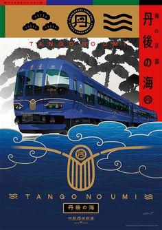 水戸岡鋭治さんデザインの新列車。丹後が誇る美しい海をイメージした「丹後の海」登場 | Foyer Web Site