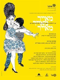 Shenkar . שנקר .  illustration week 2014 in tel aviv http://www.facebook.com/events/1408850959390759