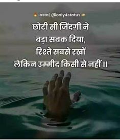 Love Breakup Quotes, Love Hurts Quotes, Love Smile Quotes, Good Thoughts Quotes, Good Life Quotes, Good Morning God Quotes, Good Morning Inspirational Quotes, Life Quotes Pictures, Hindi Quotes On Life