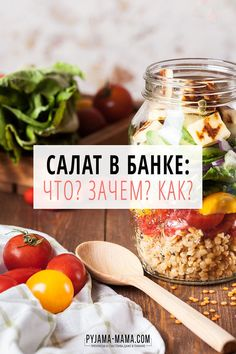 What is a salad in a jar and why is it needed? This is the perfect light dinner, the right lunch or an unusual breakfast! How to cook a salad in a jar? Large Meatball Recipe, Baked Meatball Recipe, Quick Recipes, Quick Meals, Vegetarian Recipes, Cooking Recipes, Healthy Recipes, Italian Wedding Soup Recipe, Salad In A Jar
