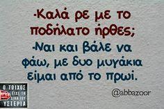 εξυπναδες Funny Status Quotes, Funny Images With Quotes, Funny Greek Quotes, Funny Statuses, Funny Picture Quotes, Sarcastic Quotes, Funny Pictures, Funny Memes, Greek Memes