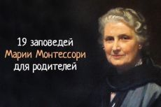 Заповеди Марии Монтессори для родителей Всего четыре педагога совершили…