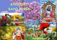 Αποτέλεσμα εικόνας για ευχεσ για καλο μηνα απριλιο Good Morning God Quotes, Quotes About God, Paper, Blog, Pictures, Painting, Bouquets, Greek, Photos