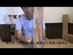 Wood Joinery, Japanese Woodworking, Wood Working, Asian, Board, Youtube, Woodworking, Wood Crafts, Sign