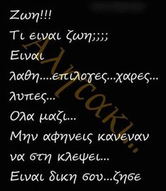 . Greek Quotes, Life Quotes, Thoughts, Words, Quotes About Life, Quote Life, Living Quotes, Citation Vie, Quotes On Life