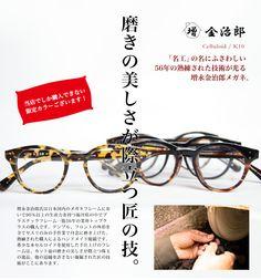 金治郎/THE291/MK-020/日本製/10金装飾セルロイドボストンフレーム/度付き/伊達メガネ