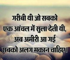 Hindi Quotes, Quotations, Qoutes, Crazy Facts, Weird Facts, Motivational Quotes, Inspirational Quotes, General Quotes, Mixed Feelings Quotes