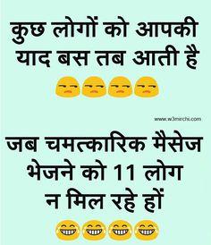 Latest jokes, Jokes in hindi, Latest funny jokes, Funny quotes in hindi, Funny j - Quotes interests Funny Friendship Quotes, Funny Quotes In Hindi, Funny Quotes For Kids, Funny Girl Quotes, Super Funny Quotes, Jokes In Hindi, Funny Quotes About Life, Jokes Quotes, Shayari Funny
