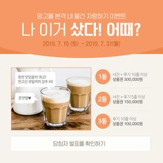 SNS 배너 / SNS 템플릿 / 디자인 템플릿 / 망고보드 Page Design, Web Design, Event Page, Design Reference, Event Design, Promotion, Banner, Layout, Popup