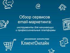 ISSUU - Обзор сервисов email маркетинга: инструменты для начинающих и профессиональные платформы by Клиент Онлайн