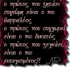 Big Words, Cool Words, Live Laugh Love, Greek Quotes, Its A Wonderful Life, Best Quotes, Qoutes, Wisdom, Neon Signs
