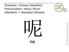 ne en caractères simplifiés ( 呢 ) avec prononciation en chinois mandarin