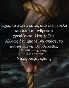 Greek Quotes, Wise Quotes, Work Hard In Silence, Unique Quotes, Something To Remember, Smart People, Quote Posters, True Words, Beautiful Words