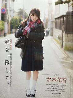 """SKE48 Kanon Kimoto """"Haru wo Sagashite"""" on Entame Magazine"""