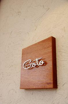 木の表札 Shop Board Design, Name Board Design, Name Plate Design, Storefront Signage, Entrance Signage, Store Signage, House Name Plaques, Jewelry Store Displays, Name Plates For Home