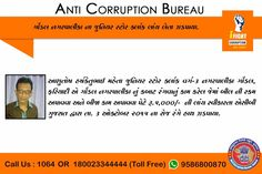 Junior store clerk of Gondal Nagar palika arrested by ‪#‎ACB‬ ‪#‎Gujarat‬. Ashutosh Harshketubhai Mehta junior store clerk class 3 of Nagar palika Gondal, caught ‪#‎redhanded‬ by #ACB #Gujarat on 3rd October 2015 while accepting a bribe of Rs. 5000/- for approving the bill of cupboard painting of Nagar palika office and to get more work. Support #ACB for fight against ‪#‎corruption‬.  Call #ACB on 1064.