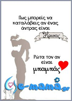 ημέρα του πατέρα Fathers Day, Letters, Blog, Beauty, Father's Day, Letter, Blogging, Lettering, Beauty Illustration