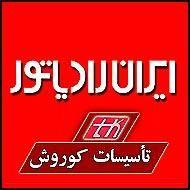 فروشگاه کوروش (نمایندگی رسمی ایران رادیاتور)