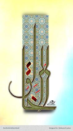 "Al Khaliq - Arabic Calligraphy (""the Creator"") Calligraphy Welcome, Arabic Calligraphy Art, Arabic Art, Calligraphy Alphabet, Celtic Dragon, Celtic Art, Arabesque, Iranian Art, Turkish Art"