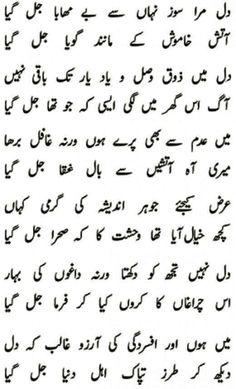 Ghalib Poetry in Urdu Language