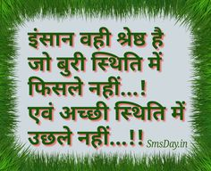 Good Morning Friends Quotes, Hindi Good Morning Quotes, Friend Quotes, Good Morning Images, Dream Quotes, Best Quotes, Love Quotes, Hindi Words, Hindi Quotes