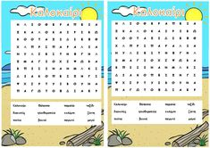 Greek Language, Greek Words, Whats New, Grade 1, Word Search, Summer, Greek Sayings, Summer Time, Verano