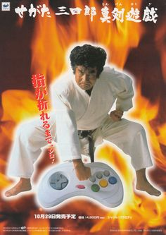Sega Saturn Shiro Shinkenyuugi (Segata Sanshiro)