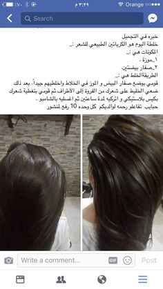 Beauty Care Routine, Hair Care Routine, Hair Care Recipes, Beauty Tips For Glowing Skin, Beauty Recipe, Facial Skin Care, Hair Health, Skin Treatments, Hair Hacks