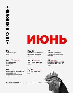 Афиша театра «Человек в кубе», Ростов-на-Дону