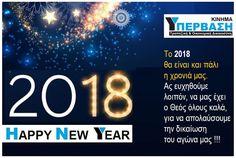 ΚΑΛΗ ΧΡΟΝΙΑ !!! ΧΡΟΝΙΑ ΠΟΛΛΑ !!! ΜΕ ΥΓΕΙΑ, ΑΓΑΠΗ ΚΑΙ ΜΕΣΑ ΣΤΑ ΣΠΙΤΙΑ ΜΑΣ !!! http://www.kinima-ypervasi.gr/2017/12/blog-post_164.html #Υπερβαση #δανειοληπτες #ΚαληΧρονια #2018