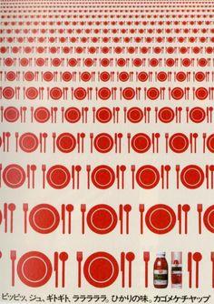 Shigeo Fukuda. Ketchup Kagome, 1971