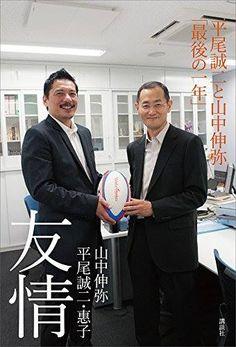 友情平尾誠二と山中伸弥最後の一年 Kindle版 購入
