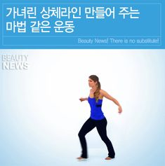 [BAND] 여자가 예뻐지는 이야기 Always Be Positive, Beauty News, Stay Fit, Personal Trainer, Trainers, Health Fitness, Weight Loss, Exercise, Wellness
