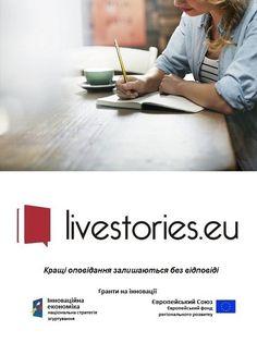 історії, електронні книги, автори, власна історія
