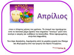 Seasons Months, Greek Language, School Lessons, Mothers Love, Spring Crafts, Special Education, Blog, Babys, Greek