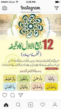 Islamic Phrases, Islamic Messages, Islamic Qoutes, Islamic Teachings, Islamic Dua, Prayer Verses, Quran Verses, 12th Rabi Ul Awal, Rabi Ul Awwal