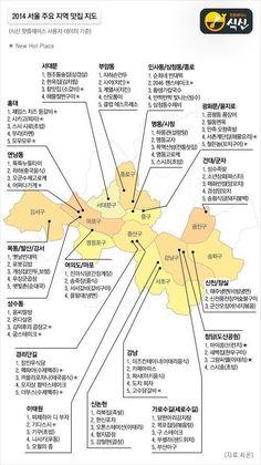 서울 주요 지역 맛집 지도