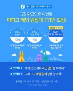 [통역 전문, 파파고 투어] 5월 황금연휴 해외 원정대 111인 모집 : 네이버 블로그