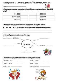 Προβληματα μαθηματικων ε δημοτικου - Αναζήτηση Google I School, Back To School, Educational Activities, English Grammar, Homework, Math, Google, School, Teaching Materials