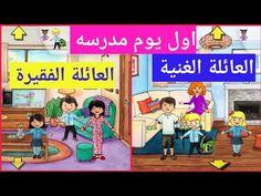 أول يوم مدرسة للعائله الغنية والعائلة الفقيرة قصص ماي بلاي هوم My Play Home Youtube Family Guy Fictional Characters Character