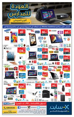 Great offer for laptops online and in our showrooms!