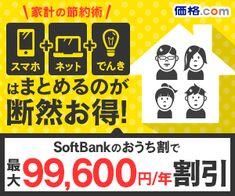 スマホ+ネット+でんきはまとめるのが断然お得!SoftBankのおうち割で 最大99,600円/年 割引のバナーデザイン