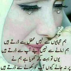 Uh never leave me Nice Poetry, Love Poetry Images, Image Poetry, Love Romantic Poetry, Love You Images, Best Urdu Poetry Images, True Love Qoutes, Muslim Love Quotes, Couples Quotes Love