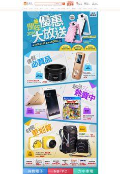 udn-閏年優惠大放送 Web Design, Graphic Design, Poster Ads, Website Layout, Sale Banner, Type Setting, Name Cards, Logitech, Banner Design