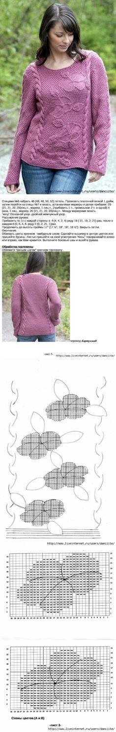 Пуловер с рельефными цветами.