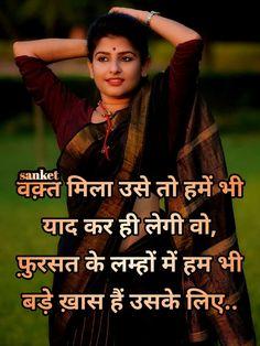 waqth Bhima Binaa yaad kiye apnon Ko yaadgaar k Lahme me badal hi jaathi hy. Desi Quotes, Hindi Quotes, Love Quotes, Classic Glasses, Heart Touching Shayari, Beauty Queens, New Beginnings, Love Life, Female Art